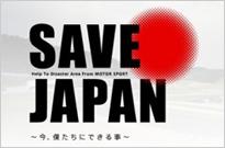 save_japan.jpg